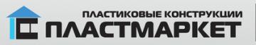 Фирма ПЛАСТ МАРКЕТ