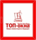Акции и скидки на пластиковые окна от компании ТОП-окна Нижневартовск