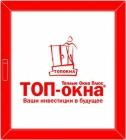 Фирма ТОП-окна Нижневартовск