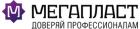 Фирма Мегапласт